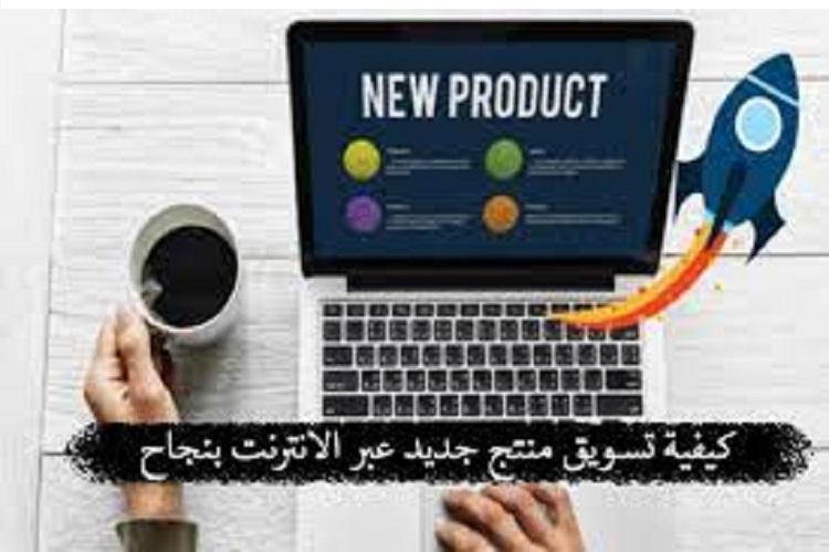 تسويق المنتجات عبر الانترنت
