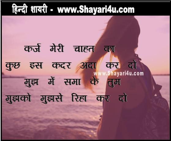Chahat Hindi Shayari