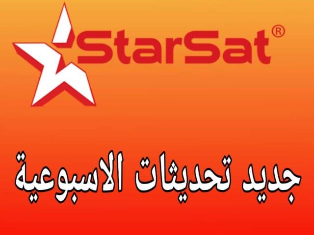 جديد الموقع الرسمي ستارسات starsat بتاريخ 20200729