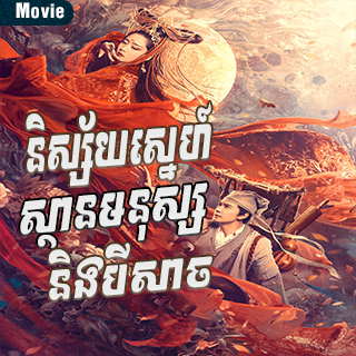 Nisaiy Sneh Than mnus neung Beysach (Movie)
