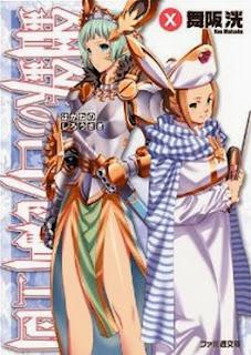 鋼鉄の白兎騎士団