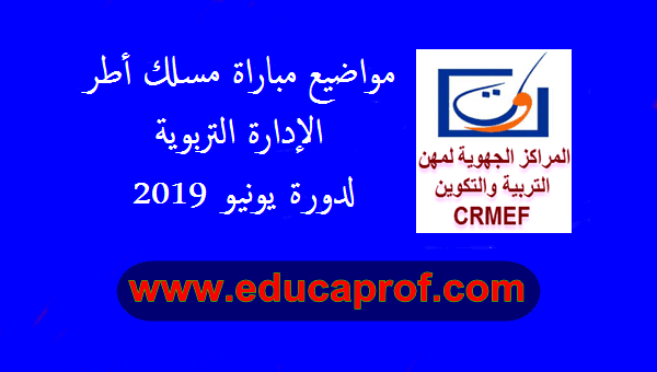 مواضيع مباراة الإدارة التربوية لجهة طنجة تطوان الحسيمة لدورة 2019