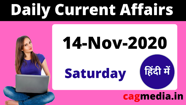 Current Affairs in Hindi 14 November 2020 By-CAGMedia