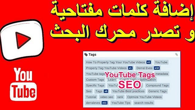 كيف إضافة اختيار الكلمات المفتاحية و تصدر محرك البحث اليوتيوب Youtube Tags