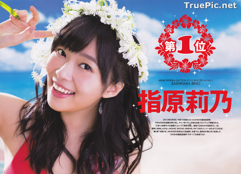 Image AKB48 General Election! Swimsuit Surprise Announcement 2013 - TruePic.net - Picture-2
