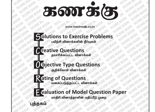 10th Standard Maths Score Book