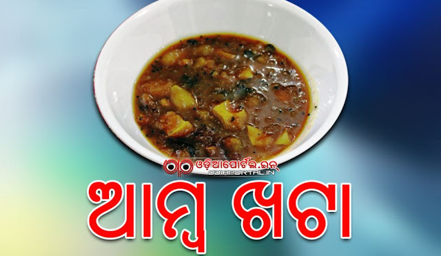 How To Prepare *Amba Khatta* in Odia Style - Read Processes in Odia (PDF), amba khatta oriya, mango khatta recipe in odia language, pdf download, raw mango khatta, Raw mango relish, how to make amba khatta