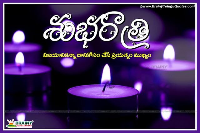 good night quotes in telugu, good night messages in telugu, good night inspiring words, whats app sharing good night quotes hd wallpapers, Here is Good Night Poems for Friends,Good Night Poems for Friends,Good night messages for wife,Good Night Messages for Boyfriend,Quotes for Him,Good Morning Messages for Friends,Quotes and Wishes,Good Night Messages for Girlfriend,Quotes for Her,Good Night Messages for Girlfriend,Quotes for Her,Good night messages for husband,Good Morning Messages for Boyfriend,Quotes and Wishes,,cute good night quotes,good night messages,romantic good night quotes,good night quotes funny,sweet good night quotes,good night quotes love,good night quotes in hindi,good night quotes