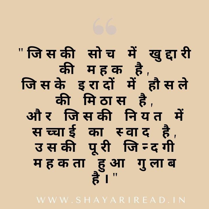 4 Line Motivational Shayari In Hindi