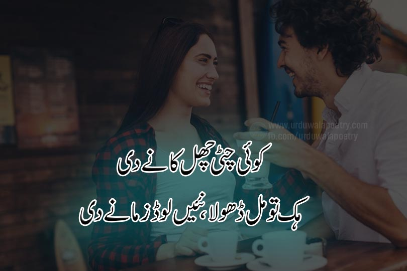 Romantic poetry sms best The 20