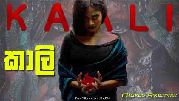 Kaali Chords, Kanchana Anuradhi Songs,  Kaali Songs, Kanchana Anuradhi Songs Chords, New Sinhala songs 2020,  New Sinhala Songs mp3,