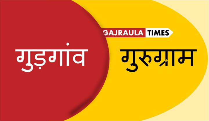 gurgaon-to-gurugram