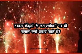 हरदम हिंदुओं के व्रत-त्योहारों पर ही सवाल क्यों उठाएं जाते हैं?