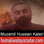 https://www.humaliwalayazadar.com/2019/09/muzamil-hussian-kaleri-nohay-2020.html