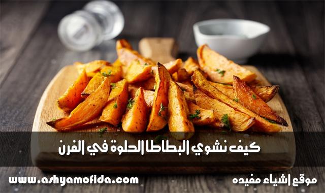 شوي البطاطا الحلوة في الفرن