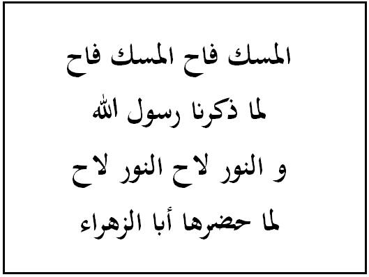 lirik teks al-misku fah lengkap arab