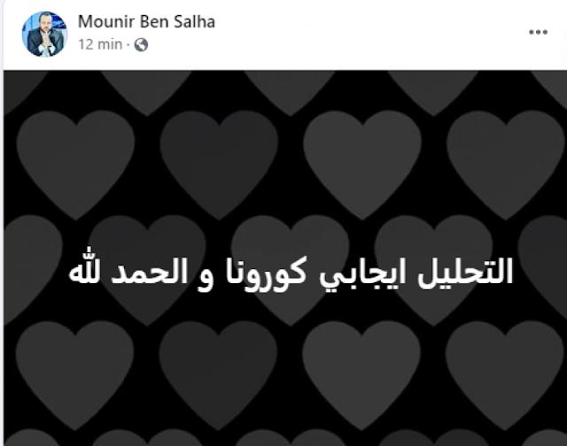 تونس: اصابة منير بن صالحة بفيروس كورونا !