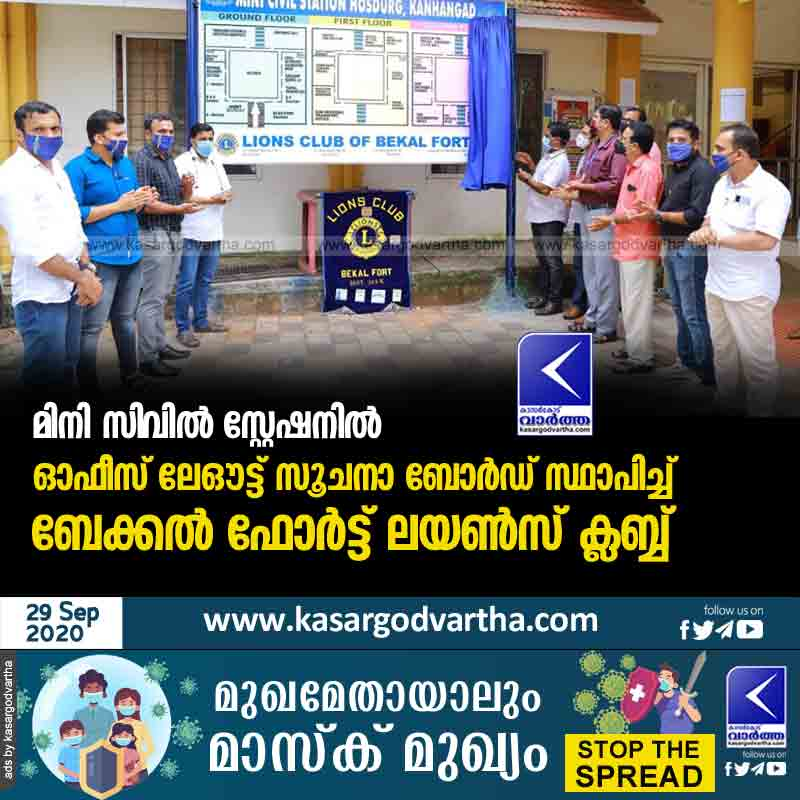 Bekal Fort Lions Club with office layout display board.