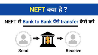 NEFT kya hai in hindi