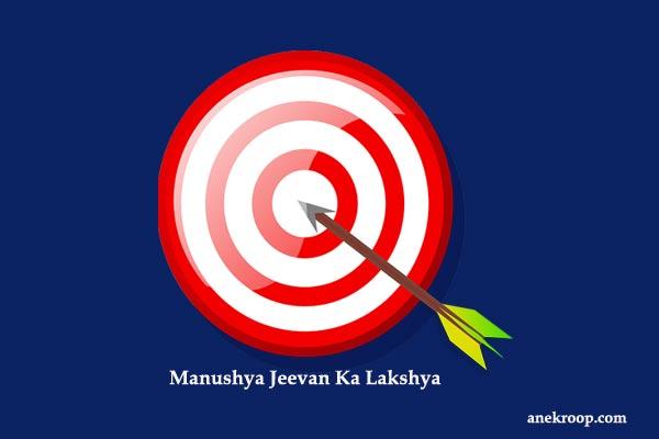 manushya jeevan ka lakshya kya hai