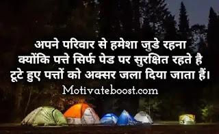Family Rishte Quotes in Hindi, Rishte Quotes In Hindi