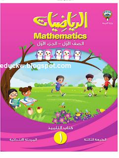 كتاب التلميذ في مادة الرياضيات
