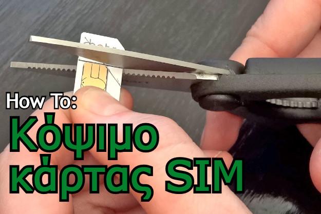 mini sim nanosim microsim κοψιμο κάρτας sim εύκολα μόνος αλλαγή sim