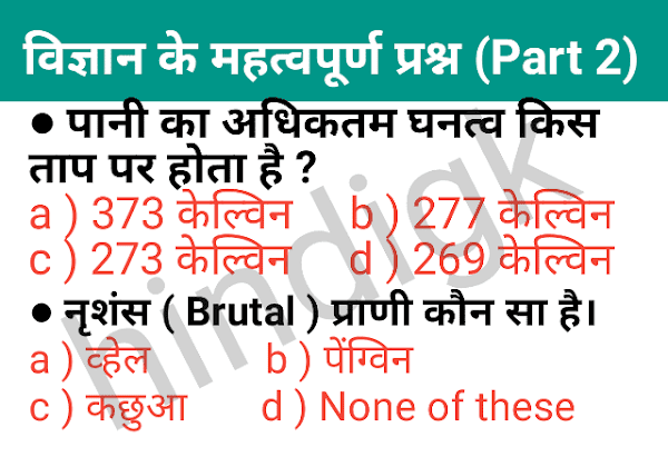 Lucent general science mcq questions with answers pdf in hindi ( Part - 2)