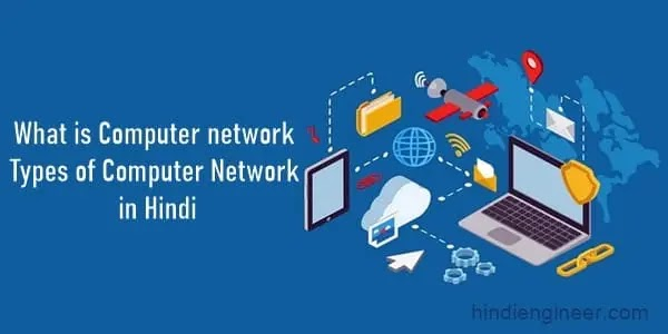 Types Of Network In Hindi - What Is Computer Network In Hindi