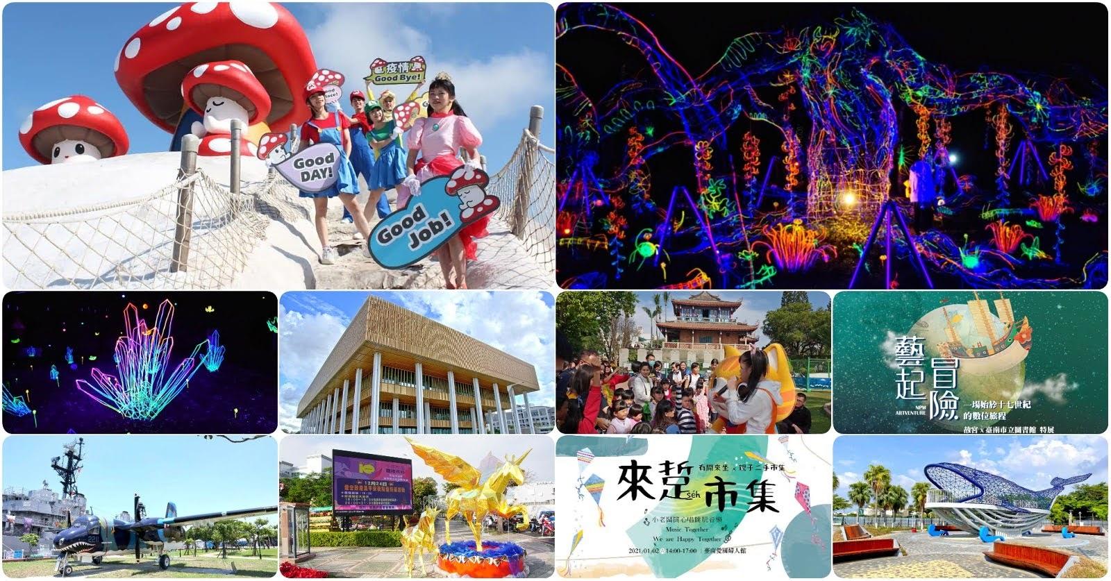 [活動] 2021/1/1-/1/3|台南週末活動整理|元旦連假特別版|本週末資訊數:86