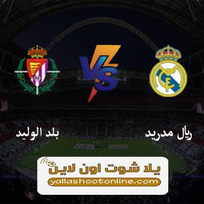 مباراة ريال مدريد وبلد الوليد اليوم