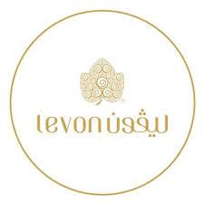 أسعار منيو وعنوان وفروع ورقم مطعم ليڤون levon menu