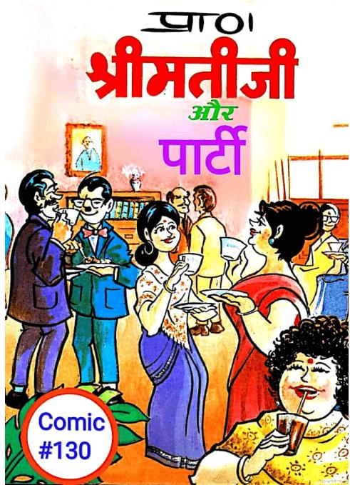 श्रीमती जी और पार्टी पीडीऍफ़ हिंदी पुस्तक - बच्चों कॉमिक्स | ShriMati Ji Aur Party PDF Book In Hindi - Bachcho Ki Comics