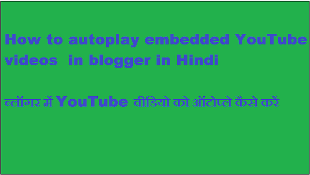 How to autoplay embedded YouTube videos  in blogger in Hindi