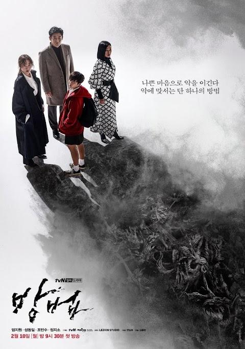 The Cursed (2020) Batch Subtitle Indonesia