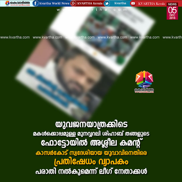 News, Kasaragod, Kerala, Complaint,Abusing comment against Shihab Thangal