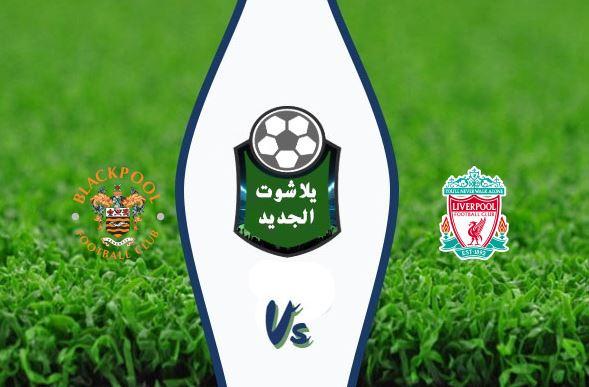 نتيجة مباراة ليفربول وبلاكبول بتاريخ 5 / سبتمبر / 2020 مباراة ودية