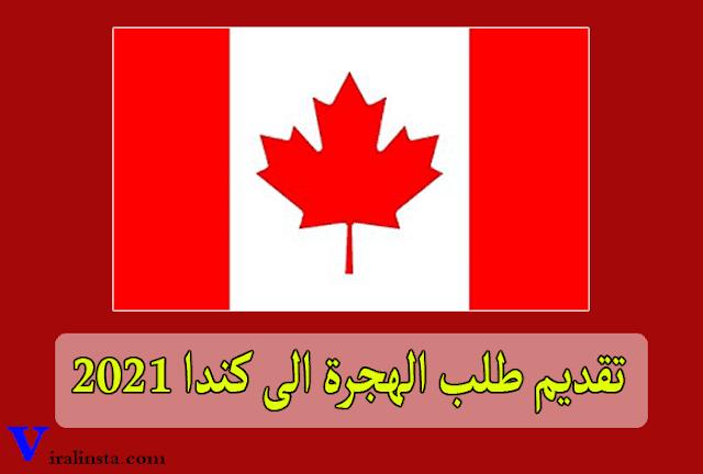 طريقة التقديم على الهجرة الى كندا , هجرة الاستثمار في كندا