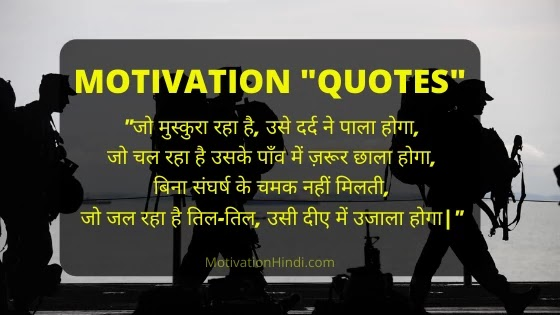 success hindi quotes