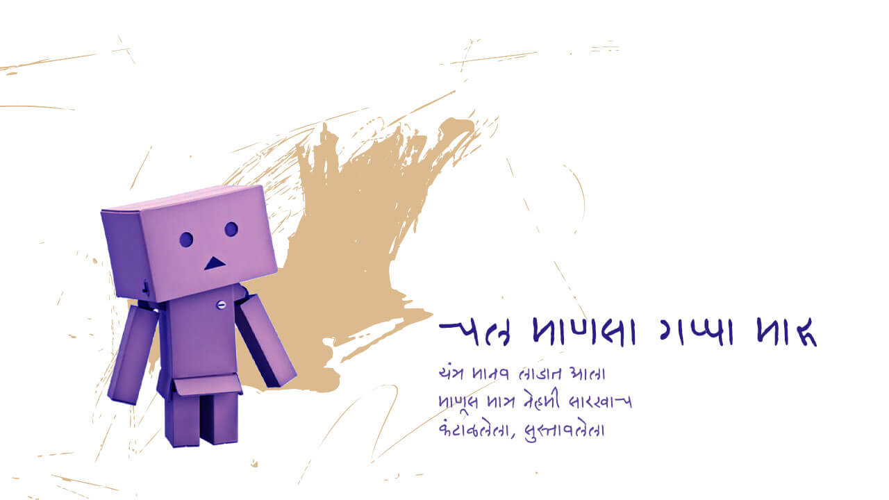 चल माणसा गप्पा मारू - मराठी कविता | Chal Manasa Gappa Maru - Marathi Kavita