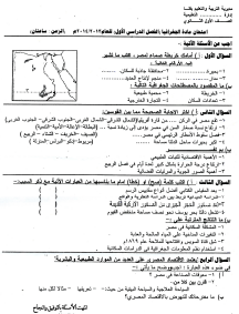 مذكرة مراجعة ليلة الإمتحان في مادة جغرافيا الصف الاول الثانوى