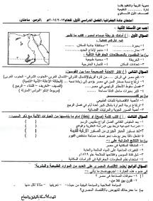 مراجعة ليلة الامتحان الجغرافيا للصف الأول الثانوى الترم الأول والثاني 2021