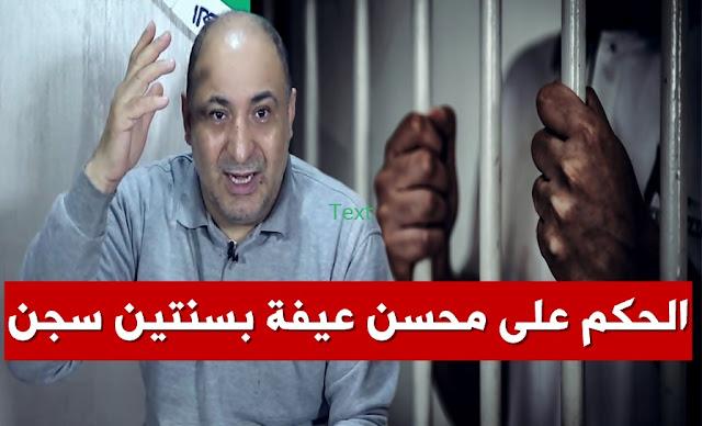 الحكم سنتين سجن على الفلكي محسن العيفة mohsen ifa prison