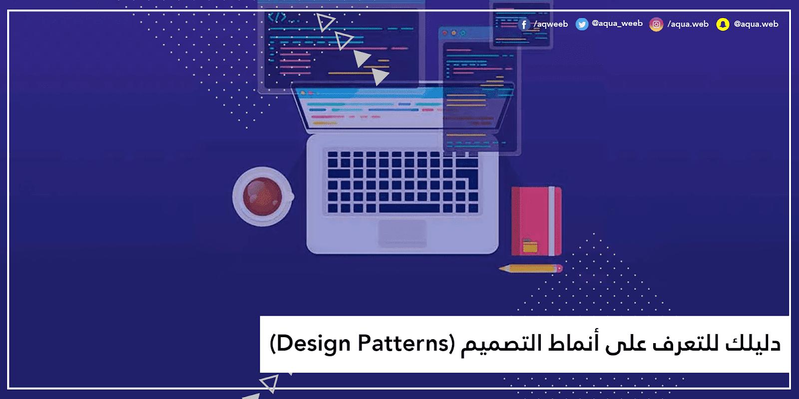 دليلك للتعرف على أنماط التصميم (Design Patterns)