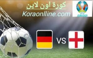 مباراة المانيا مع انجلترا اليوم