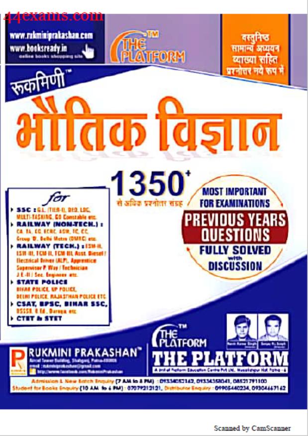 रुकमिणी भौतिक विज्ञान 1350+ वस्तुनिष्ठ प्रश्न : सभी प्रतियोगी परीक्षा हेतु हिंदी पीडीऍफ़ पुस्तक | Rukmini Physics 1350+ Objective Questions : For All Competitive Exam Hindi PDF Book