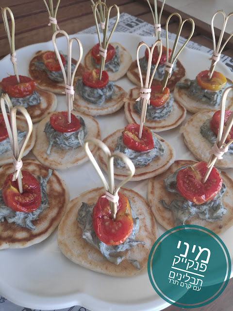 מיני פנקייק - תבלינים עם קרם תרד