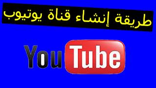 تصميم قناه على اليوتيوب جديدة
