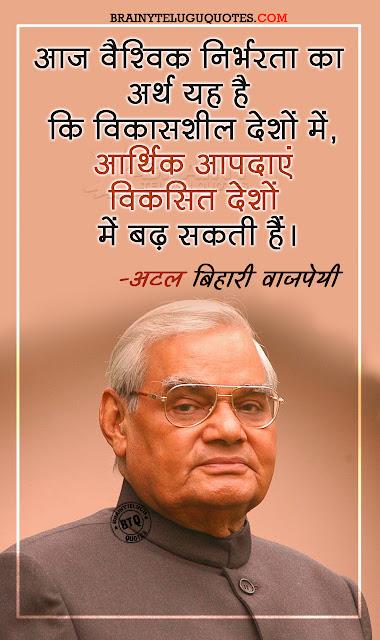 hindi anmol vachan-atal bihari vajpayee anmol vachan in hindi-anmol vachan in hindi-inspirational words by vajpayee