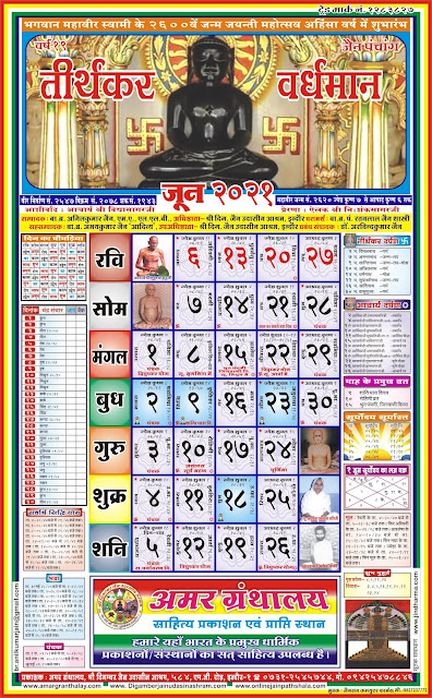 Jain Panchang Calendar 2021 June